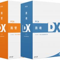 PCA商魂DX /商管DX